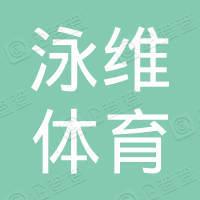 四川泳维体育场馆管理有限公司乐山瑞松路分公司