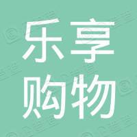 巴东县乐享购物广场一分店