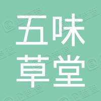 长沙市五味草堂餐饮管理有限公司