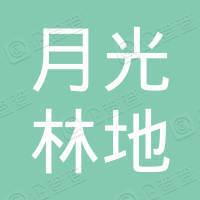 青岛月光林地绿化有限公司