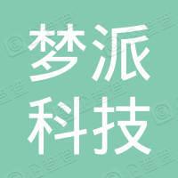 深圳梦派科技集团有限公司
