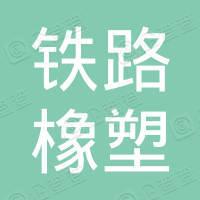 浙江省台州铁路橡塑制品有限公司
