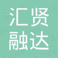 通山汇贤融达企业管理咨询中心