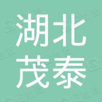 湖北茂泰建设工程有限公司来凤县中等职业技术学校项目部