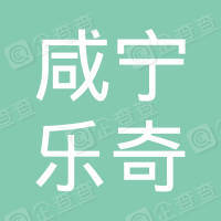 咸宁乐奇企业管理咨询服务中心