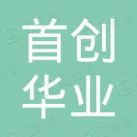 北京首创华业房地产开发有限公司