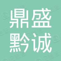 貴州鼎盛黔誠工程有限公司