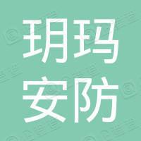 山东玥玛安防科技有限公司