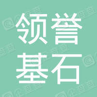 深圳市领誉基石股权投资合伙企业(有限合伙)