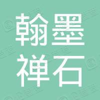师宗县翰墨禅石文化创意经营部