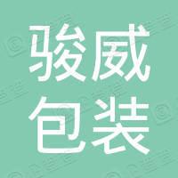 上海骏威包装材料有限公司