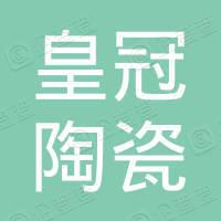 山东皇冠陶瓷科技有限公司