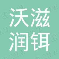 湖北沃滋润铒网络科技有限公司