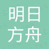 青岛明日方舟文化传媒有限公司