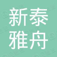 上海雅舟投资管理事务所
