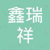 永城市鑫瑞祥商贸有限公司