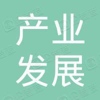 筠连县产业投资发展有限公司