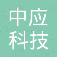 深圳中应科技有限公司