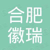 合肥市徽瑞房地产营销策划有限公司