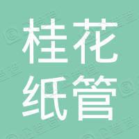 绍兴市镜湖新区桂花纸管机加工厂