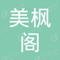 北京美枫阁投资管理有限公司