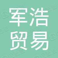 榆林市军浩贸易集团有限公司