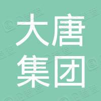 中国大唐集团未来能源科技创新中心有限公司