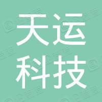 广州市天运科技发展有限公司