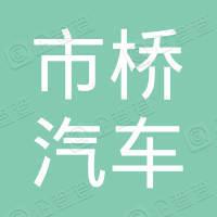 广州市市桥汽车站有限公司