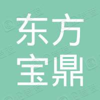 寿光东方宝鼎家具有限公司