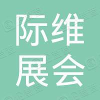 四川际维展会设计有限责任公司