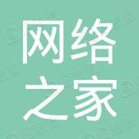 浙江网络之家企业管理有限公司