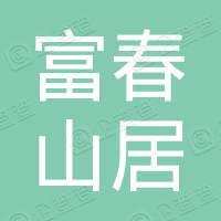 浙江富春山居健康旅游集团有限公司