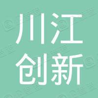 成都川江创新科技有限公司