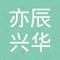 湖北亦辰兴华营销策划有限公司
