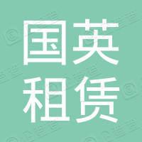 兴国县国英机械设备租赁有限公司