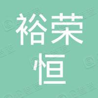 湖北裕荣恒典当有限公司