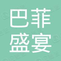 桂林巴菲盛宴商业经营管理有限公司