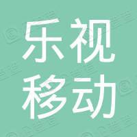 乐视移动互联信息技术(北京)有限公司