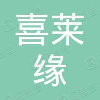上海喜莱缘食品有限公司