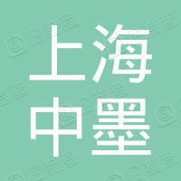 上海中墨新能源产业有限公司
