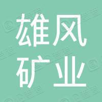 贵州雄风矿业有限公司