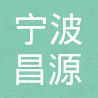 宁波昌源新材料科技有限公司