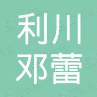 利川市邓蕾网络科技有限公司