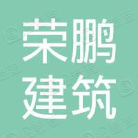 深圳市荣鹏建筑工程有限公司汕头分公司