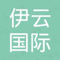 深圳市伊云国际美容有限公司