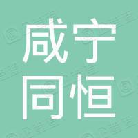 咸宁市同恒商务信息咨询有限公司
