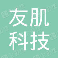 北京友肌科技发展有限公司