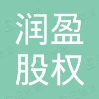 汕头市润盈股权投资合伙企业(有限合伙)