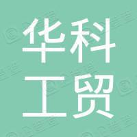 天津市华科工贸发展有限公司